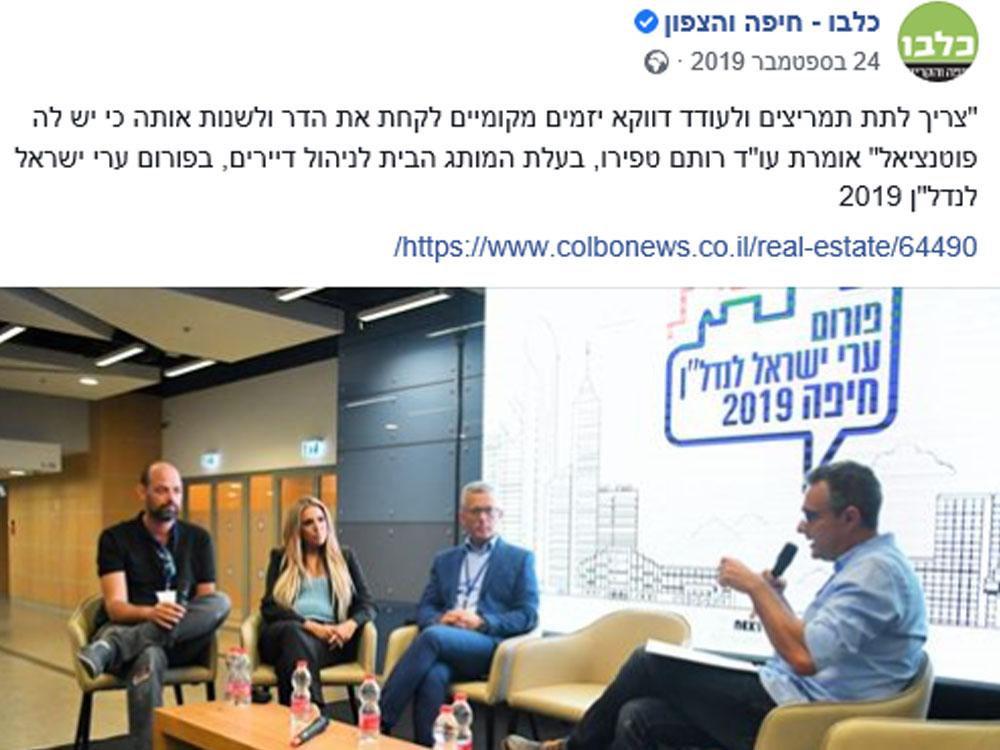 """פורום ערי ישראל לנדל""""ן חיפה 2019"""